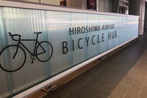 広島空港サイクルハブ(組立スペース)